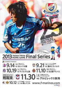 シリーズポスター完成のお知らせ!【ファイナルシリーズ】 | 横浜F・マリノス 公式サイト