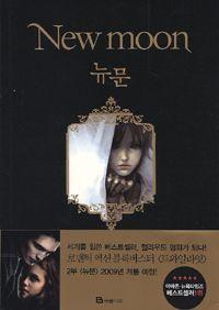 [뉴문] 스테프니 메이어 지음 | 변용란 옮김 | 북폴리오 | 2008-07-30 | 원제 New Moon | 트와일라잇 2