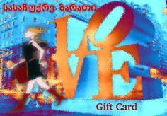 shopto17: სასაჩუქრე ბარათი (gift card) როგორ შევიძინო. Live, Cards, Gifts, Presents, Maps, Gifs, Playing Cards, Gift