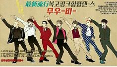 Fanart Btob Im Hyunsik, Lee Changsub, Yook Sungjae, Lee Minhyuk, Btob, Cube Ent, Love You, My Love, Chibi