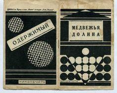 1920s-avant-garde-avantgarde-constructivism-Russian-movie-cubism-with-monograme