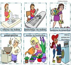 Δραστηριότητες, παιδαγωγικό και εποπτικό υλικό για το Νηπιαγωγείο & το Δημοτικό: Πίνακας Αναφοράς με τις Οικιακές Εργασίες (1) 1st Day, Speech Therapy, Comics, Blog, Speech Language Therapy, Comic Book, Blogging, Cartoons, Articulation Therapy