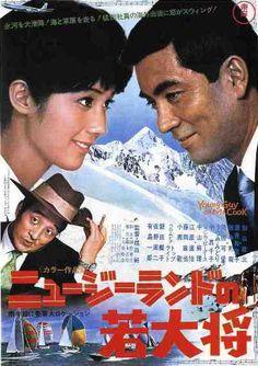 映画「ニュージーランドの若大将」(1969年7月12日... Cinema Movies, Film Movie, Cook, Movie