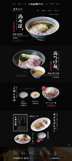 Food Graphic Design, Food Menu Design, Web Design, Japanese Menu, Japanese Curry, Pizzeria Design, Menu Flyer, Food Banner, Wordpress Theme Design