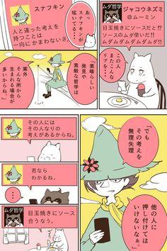 いちかわ暖 (@ichikawadan) さんの漫画 | 21作目 | ツイコミ(仮) Moomin Valley, Manga, Comics, Funny, Twitter, Life, Sleeve, Manga Comics, Wtf Funny