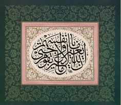 """""""Verily, never will Allah change the condition of a people until they change what is in themselves"""". (Qur'an 13:11).  Script Jali Thuluth - Calligrapher Mehmet Özçay -  Illumination Fatima Özçay"""
