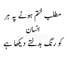 Urdu Funny Poetry, Urdu Funny Quotes, Love Poetry Urdu, Qoutes, Urdu Thoughts, Deep Thoughts, Photo Quotes, Picture Quotes, Amazing Quotes