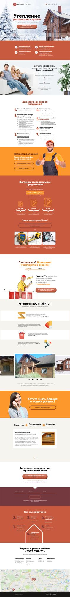 http://udomin.tutmee-pro.ru/