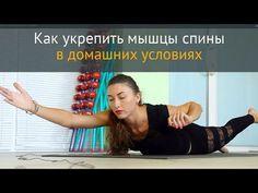 Как выровнять и укрепить спину: 6 упражнений для дома - YouTube Yoga Fitness, Health Fitness, Back Exercises, Pilates Workout, Workouts, Pole Dancing, Workout Challenge, Fit Women, Abs
