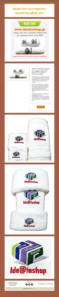 ***Δώρο σετ κεντημένες πετσέτες,αξίας 29€!***