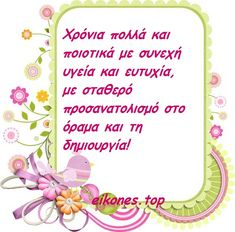 Morning Coffee Images, Happy Name Day, Greek Easter, Greek Quotes, Happy Birthday, Names, Healthy, Baby, Willpower