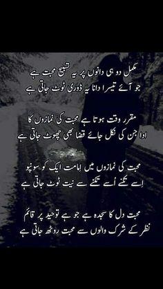 Love Romantic Poetry, Love Poetry Urdu, Poetry Quotes, Sad Quotes, Mine Quotes, Motivational Quotes, Faiz Ahmed Faiz Poetry, Urdu Quotes With Images, Deep Love
