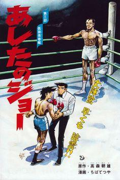 あしたのジョー Retro Cartoons, Manga Characters, Old Tv, Box Art, Vintage Toys, Comic Art, Manga Anime, Character Art, Animation