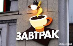 Объемные буквы, наружная реклама, вывески и логотипы из пенопласта - Прочие услуги Киев на Bazar.ua