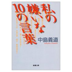 私の嫌いな10の言葉 (新潮文庫): 中島 義道: 本