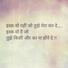 Tum kisi aur ke hogaye wo ishq kabhi ishq tha hi nahi! Shyari Quotes, Deep Quotes, True Quotes, Words Quotes, Qoutes, Love Sayings, Love Quotes Poetry, Hindi Words, Gulzar Quotes