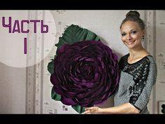 Большие цветы из бумаги: как сделать цветы своими руками. Часть 1 - YouTube