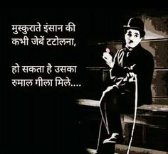 Motivational Status in Hindi Motivational Quotes in Hindi Soul Quotes, Truth Quotes, Wisdom Quotes, Life Quotes, Journal Quotes, Motivational Picture Quotes, Inspiring Quotes, Motivational Status, Alone