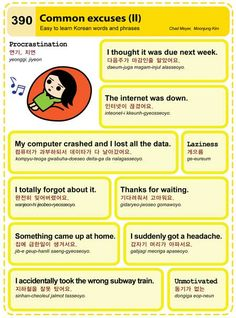 Learn Korean: Common Excuses II. My life story right there hahaha xD