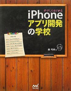 やさしくはじめるiPhoneアプリ開発の学校 森 巧尚, http://www.amazon.co.jp/dp/4839941076/ref=cm_sw_r_pi_dp_fPLWrb0PXC01J
