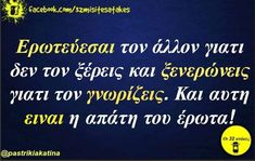 Me Quotes, Funny Quotes, Funny Memes, Jokes, Funny Stuff, Funny Greek, Greek Quotes, English Quotes, Building Information Modeling