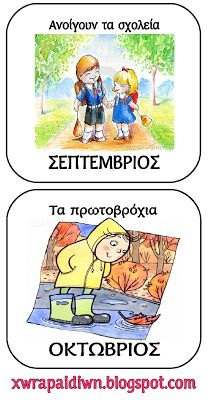 Speech Therapy Activities, Book Activities, Daily Schedule Kids, Greek Language, School Levels, Preschool Education, Autumn Activities, School Lessons, Kids Corner