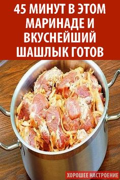 Russian Recipes, Baking Soda, Potato Salad, Grilling, Pork, Food And Drink, Cooking Recipes, Chicken, Meat