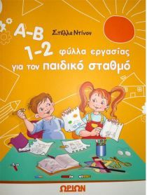 Α-Β 1-2 Φύλλα εργασίας για παιδικό σταθμό