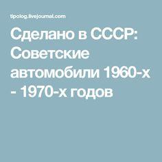 Сделано в СССР: Советские автомобили 1960-х - 1970-х годов