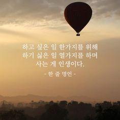 하고 싶은 일 한가지 Wise Quotes, Famous Quotes, Inspirational Quotes, Language Quotes, Korean Language Learning, Korean Quotes, Sense Of Life, Good Thoughts, Happy Life