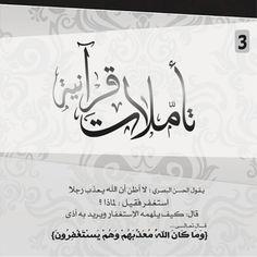 تأملات قرآنية insta kalima_h (16)