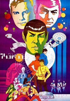Jim Steranko - Star Trek, 1973.