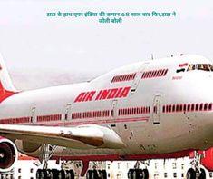 टाटा के हाथ एयर इंडिया की कमान 68 साल बाद फिर से आ गए है। सूत्रों की माने तो, टाटा संस ने राष्ट्रीय एयरलाइंस एयर इंडिया के लिए बोली जीती है। Flight Attendant Interview Questions, Air India Express, Aviation Careers, Srinagar, Cabin Crew, Armed Forces, Transportation, Arms, How To Apply