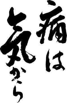 "Japanese proverb 病は気から yamai wa kikara ""Fancy may kill or cure"""