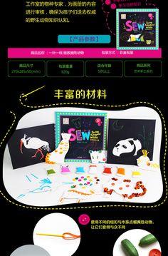 童年智造 拯救瀕危動物兒童益智愛心遊戲男女孩制作手工DIY玩具-tmall.com天貓