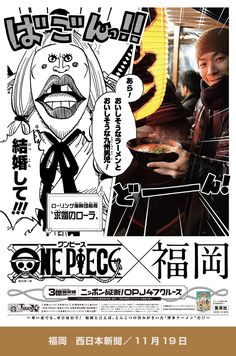 ONE PIECE コミックス累計発行部数3億冊突破記念キャンペーン One Piece Japan, One Peace, Anime Style, Me Me Me Anime, Newspaper, I Am Awesome, Manga, Poster, Ad Layout