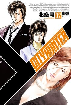 "Crunchyroll - ""City Hunter"" OAD Cast Announced"