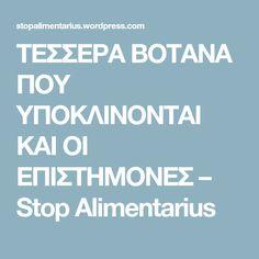 ΤΕΣΣΕΡΑ ΒΟΤΑΝΑ ΠΟΥ ΥΠΟΚΛΙΝΟΝΤΑΙ ΚΑΙ ΟΙ ΕΠΙΣΤΗΜΟΝΕΣ – Stop Alimentarius