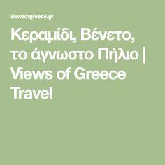 Κεραμίδι, Βένετο, το άγνωστο Πήλιο | Views of Greece Travel