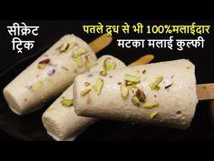 Kulfi Recipe Video, Malai Kulfi Recipe, Kulfi Recipe Condensed Milk, Condensed Milk Recipes, Milk Powder Recipe, Mango Kulfi, Recipes In Marathi, Bread Recipes, Cooking Recipes