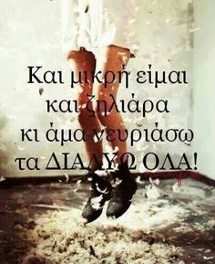Και όλα,και όλα! Woman Quotes, Me Quotes, Funny Quotes, Feeling Loved Quotes, General Quotes, Greek Quotes, Love Words, Talk To Me, Inspire Me