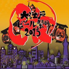 大江戸ビール祭り2015ロゴ/画像提供:東京クラフトビールマニア