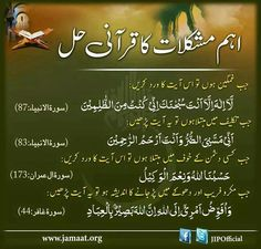 Education Of Islam and Islmic Quotes I m provide you Islamic information .images and videos or more information Islam Hadith, Allah Islam, Islam Quran, Duaa Islam, Quran Pak, Pray Allah, Alhamdulillah, Hadith Quotes, Allah Quotes
