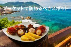 プーケットはアジアで頻繁に訪れられる旅先です。美味しい料理と地元の人々からの温かいおもてなしでプーケットはまさにホリデーに最適です。