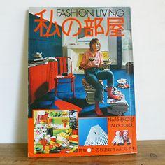 私の部屋 No.15 秋の号(1974年) 商品詳細→http://aiirokosyo.thebase.in/items/1071575