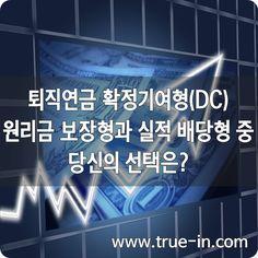 퇴직연금 확정기여형(DC) 원리금 보장형과 실적 배당형 중 당신의 선택은? :: 선량한 사람들의 진짜 보험 www.true-in.com