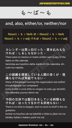 Learn Japanese Grammar: も~ば~も (mo~ba~mo)