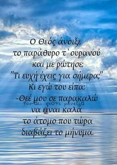 Christus Pantokrator, Greek Quotes, I Pray, My Prayer, Wise Words, Meant To Be, Prayers, Spirituality, Faith