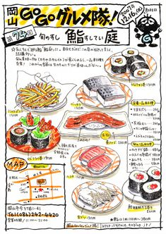 "Restaurant Name: Sushi Tei From Japanese blog, ""Okayama Gourmet Group."" They draw these wonderful illustration of the food they eat at local restaurants in Okayama, Japan. Wonderful!!"