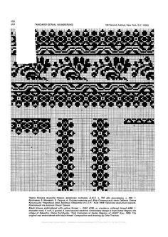 Ukrainian traditional pattern from Sokal Knitting Charts, Lace Knitting, Knitting Stitches, Knitting Patterns, Crochet Patterns, Folk Embroidery, Cross Stitch Embroidery, Counted Cross Stitch Patterns, Cross Stitch Charts